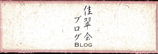 佳翠会ブログ BLOG