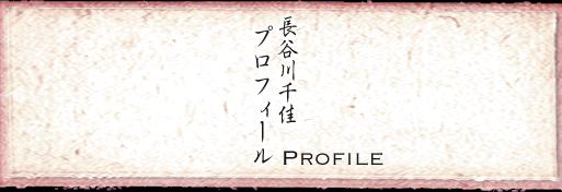 長谷川千佳プロフィール PROFILE